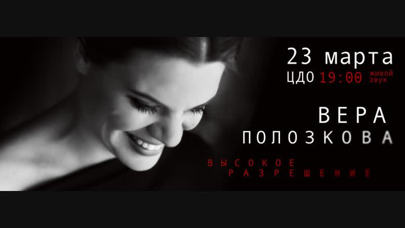 Вера Полозкова - 23 марта - ЦДО