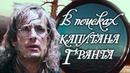 В поисках капитана Гранта 1985. 3 серия Талькав