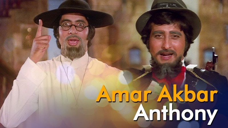 Amar Akbar Anthony Title Song Vinod Khanna Rishi Kapoor Amitabh Bachchan Old Hindi Songs