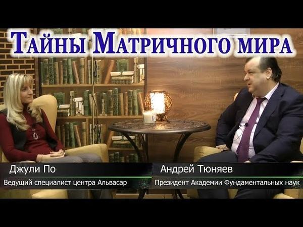 Тайны Матричного мира. Андрей Тюняев и Джули По