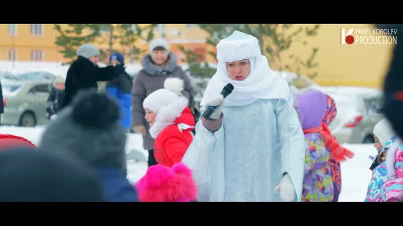 Миниролик с праздника Встреча зимы на ж/м Просторный