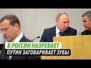 В России назревает Путин заговаривает зубы