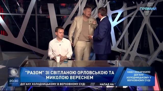Мосийчук и Шахов подрались в прямом эфире (цензура)