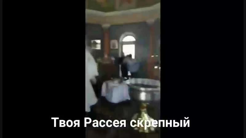 Так крестит,или топить хочет?