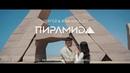 Seргей Irina Kovalsky - ПИРАМИДА (Премьера 2019)