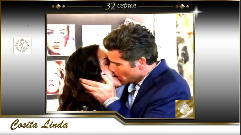Cosita Linda Capítulo 32 Full HD 1080 Красотка 32 серия