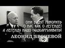 Леонид Броневой 1973 Они будут говорить о нас как о легенде Семнадцать мгновений весны 1973
