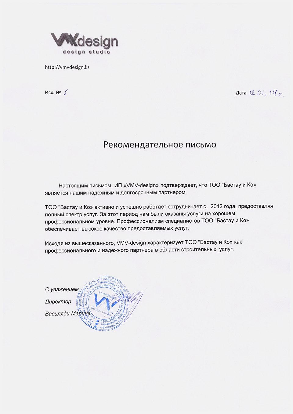 Отзыв о работе строительство в Алматы