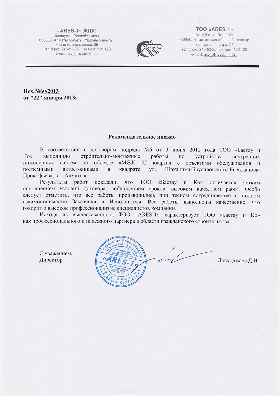 Рекомендательное письмо строительство Алматы