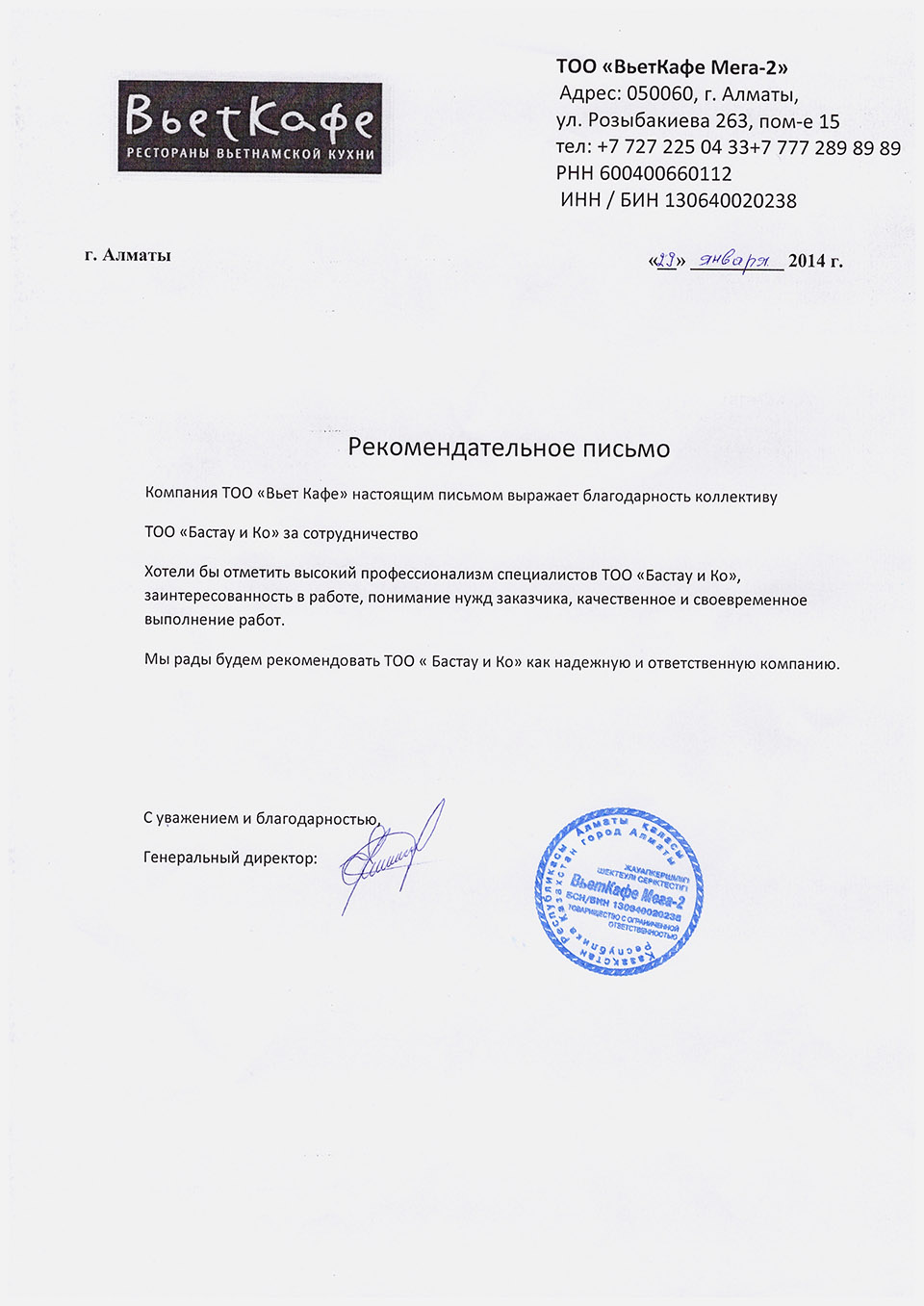 Рекомендации строительной компании