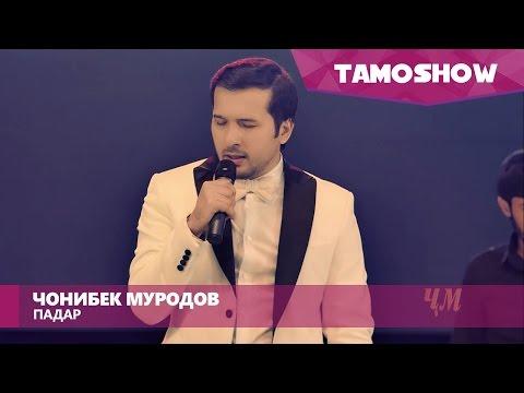 Чонибек Муродов - Падар (Консерт