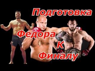 Федор Емельяненко и Анатолий Малыхин готовятся к бою с Райаном Бейдером 2019