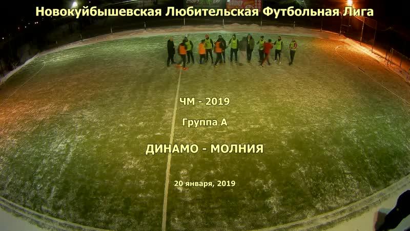 3 тур ЧМ - 2019 Динамо - Молния 3-8 20.01.2019