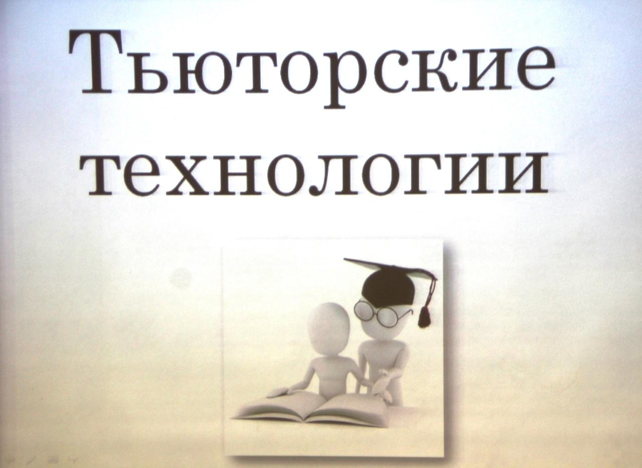#Семинар «Тьюторские технологии» в СОШ №135#okrugPSPU