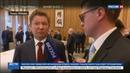 Новости на Россия 24 Миллер Газпром имеет право ограничить поставки газа на Украину