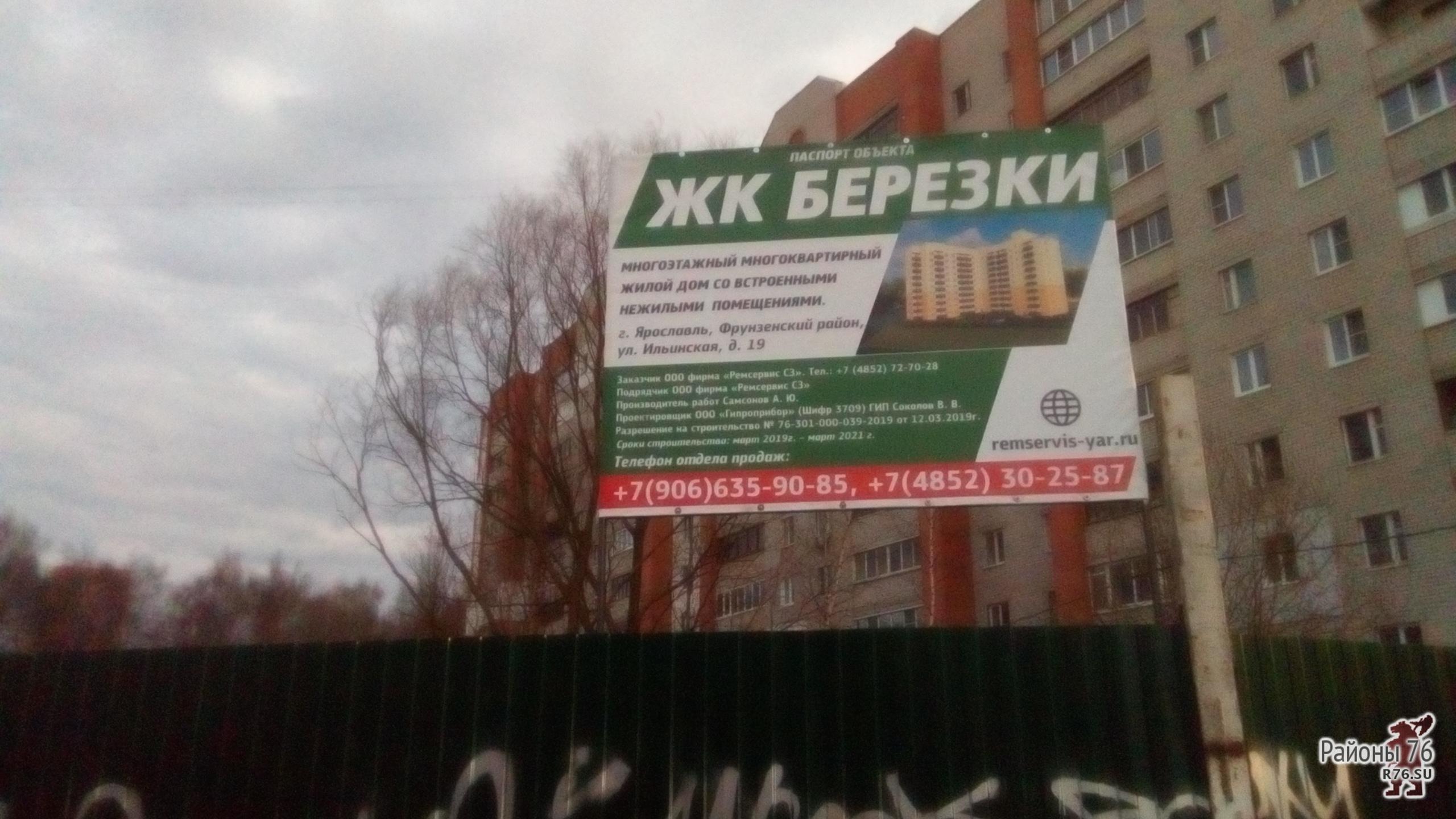 ЖК Березки на Ильинской