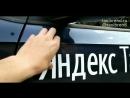 Магнитные наклейки Яндекс такси, Брендирование