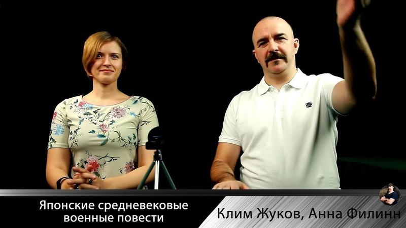 Клим Жуков Анна Филинн Средневековые японские военные повести