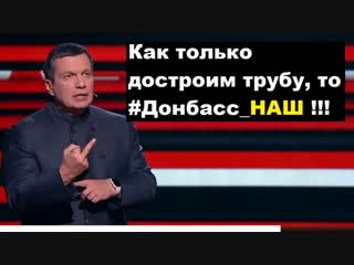 Как только достроят обходную трубу - Донбасс сразу будет присоединён! (25.09.18)