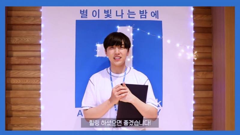 Media » 180721 | MBC The Starry Night | Sandeul Night Keeper 1 Week Old at Celebration
