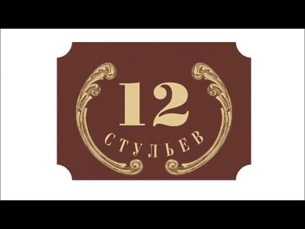 Илья Ильф Евгений Петров 12 стульев аудиокнига Читает Юрий Заборовский