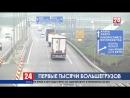 Больше 2 тысяч грузовиков проехали за сутки по Крымскому мосту