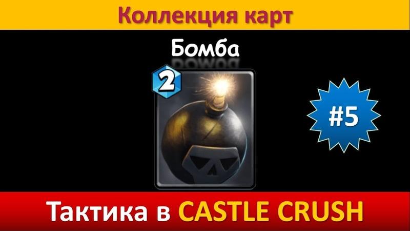 Тактика в Castle Crush ● Бомба ● Коллекция карт ● Выпуск 5
