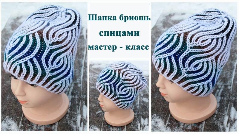 Шапка бриошь спицами мастер класс Brioche hat patterns