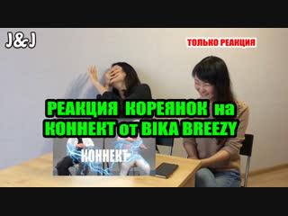 Реакция кореянок на КОННЕКТ от Bika Breezy