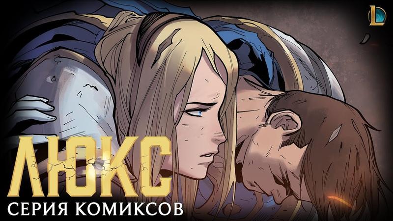 League of Legends Люкс | Анонс серии комиксов
