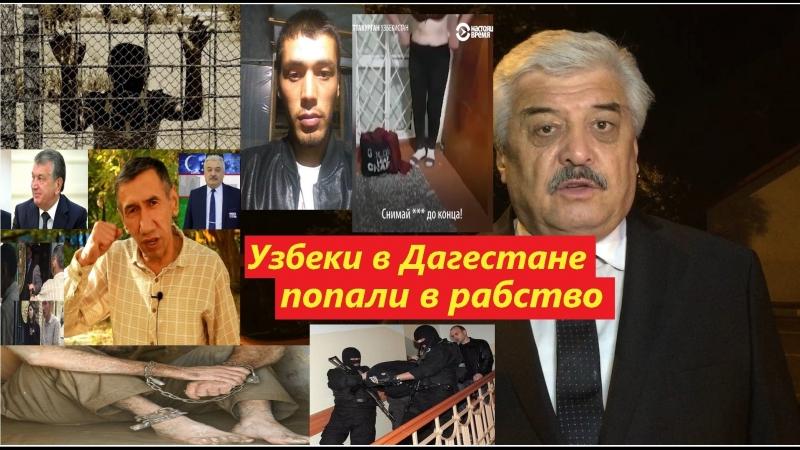 Узбеки в Дагестане попали в рабство