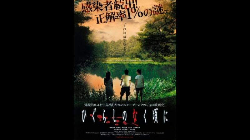 Higurashi no naku koro ni 2008 субтитры