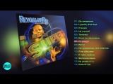 RevoЛЬveRS - SUPER (Альбом 2001 г)