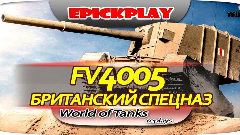 FV4005 - БРИТАНСКИЙ СПЕЦНАЗ СТАВИТ РЕКОРДЫ ЛАСВИЛЛЬ EPICKPLAY WOT