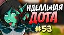 ИДЕАЛЬНАЯ ДОТА 53 НОВАЯ МЕТА PHANTOM ASSASSIN DOTA 2