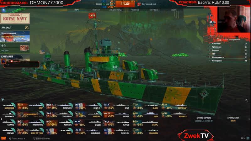 World of warships [SELPO] Вступай в клан