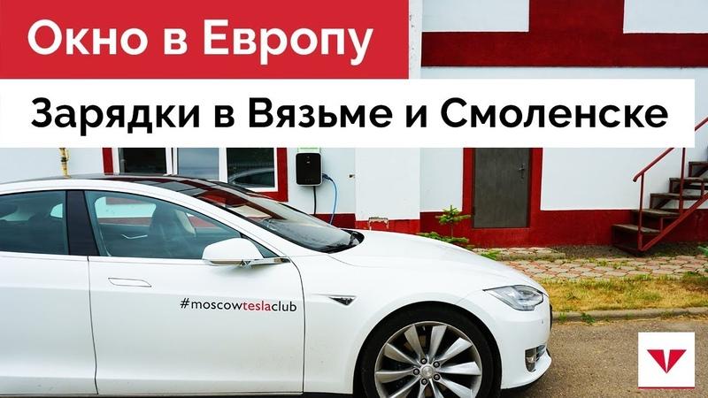Moscow Tesla Club прорубает окно в Европу. Зарядные станции для электромобилей в Вязьме и Смоленске.