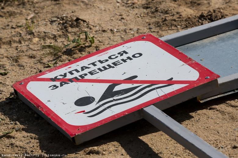 Власти: купание в Томи и Киргизке в районе Северска запрещено