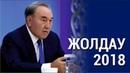 ҚР Президенті Н Назарбаевтың Қазақстан халқына Жолдауы 2018 жылғы 5 қазан