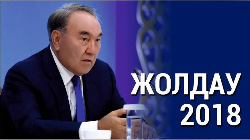 ҚР Президенті Н. Назарбаевтың Қазақстан халқына Жолдауы. 2018 жылғы 5 қазан