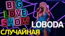 LOBODA Случайная Big Love Show 2018