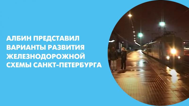 Албин представил варианты развития железнодорожной схемы Санкт Петербурга
