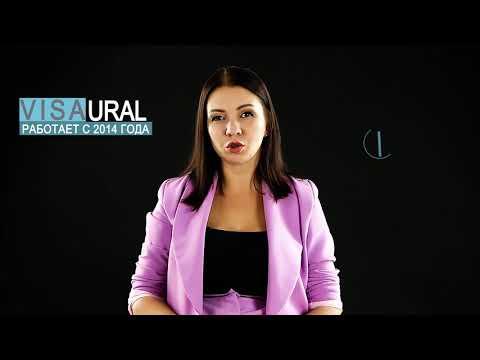 Visa-Ural promo