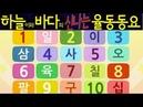10의 노래 The Song of 10 - 하늘이와 바다의 신나는 율동 동요 Korean Children Song