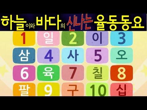 10의 노래 (The Song of 10) - 하늘이와 바다의 신나는 율동 동요 Korean Children Song