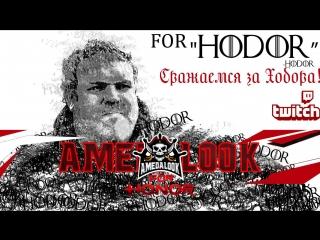[Rus]#AmedaLook - играем в For Honor! Рвем жопу за рейтинг! Самураи гомики!