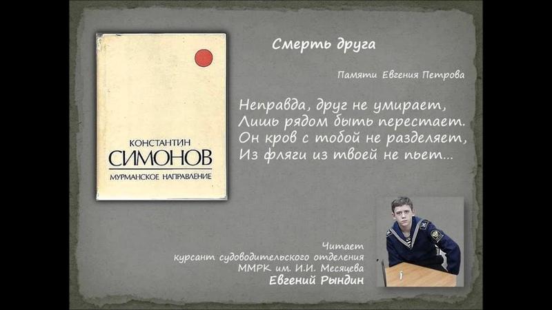 Константин Симонов. Смерть друга