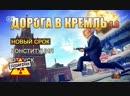 Стрим с Путиным, гимн троллей и знатоки в Кто? Мы?? Никогда! – выпуск 16 (25.02.2018)