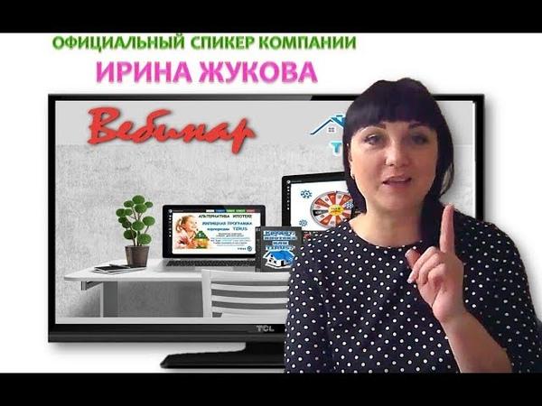 TIRUS Как стать владельцем квартиры в Москве 🤗