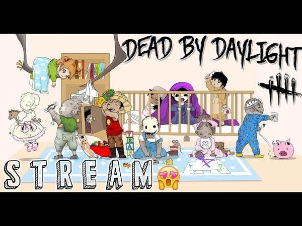 Dead by Daylight ▶ Вечерний стрим ) НОВОЕ ОБНОВЛЕНИЕ